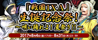 「『戦国IXA』生誕記念祭!」開催!!