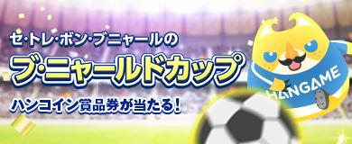 【ハンゲーム5月横断】ブニャールドカップ
