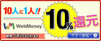 『10人に1人WebMoney10%還元キャンペーン』