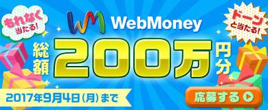 『WebMoney総額200万円分プレゼントキャンペーン』開催中