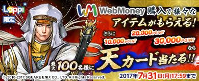 『WebMoneyキャンペーン開催』
