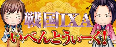 戦国IXA いべんとうぃーく