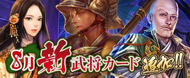 『8月新武将カード追加!』