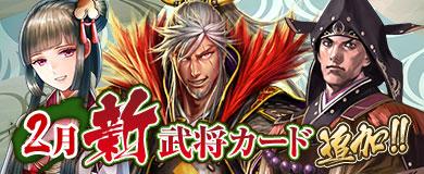『2月新武将カード追加!』