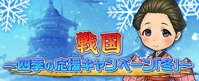 戦国~四季の応援キャンペーン「冬」~