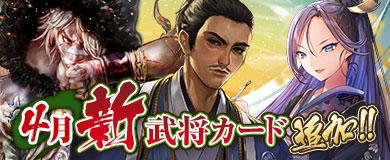 『4月新武将カード追加!』